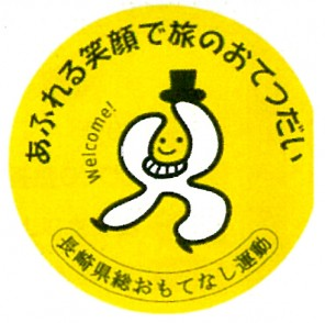 cocoおもてなしロゴ