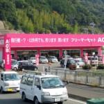 フリーマーケットACB(アシベ)東長崎店