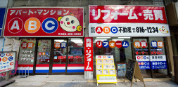 ABC長崎不動産ネット